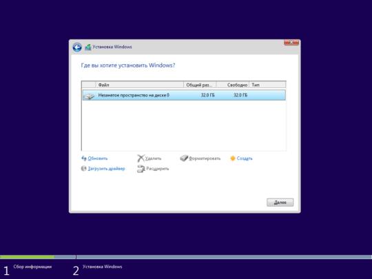 Разметка диска Windows 10