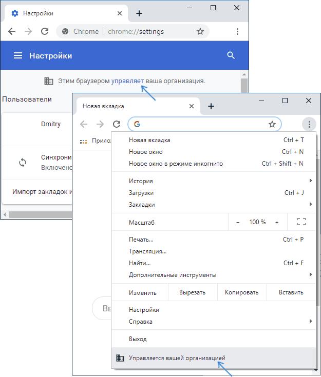 Окно, браузером управляет организация